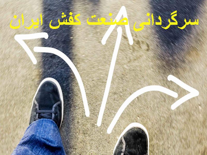 سرگردانی صنعت کفش ایران