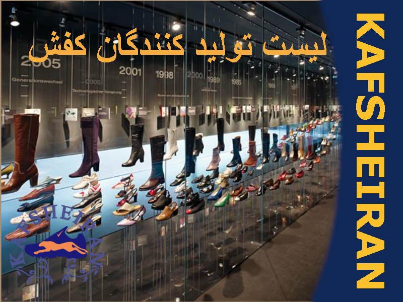 لیست و ادرس تولیدکنندگان کفش 1